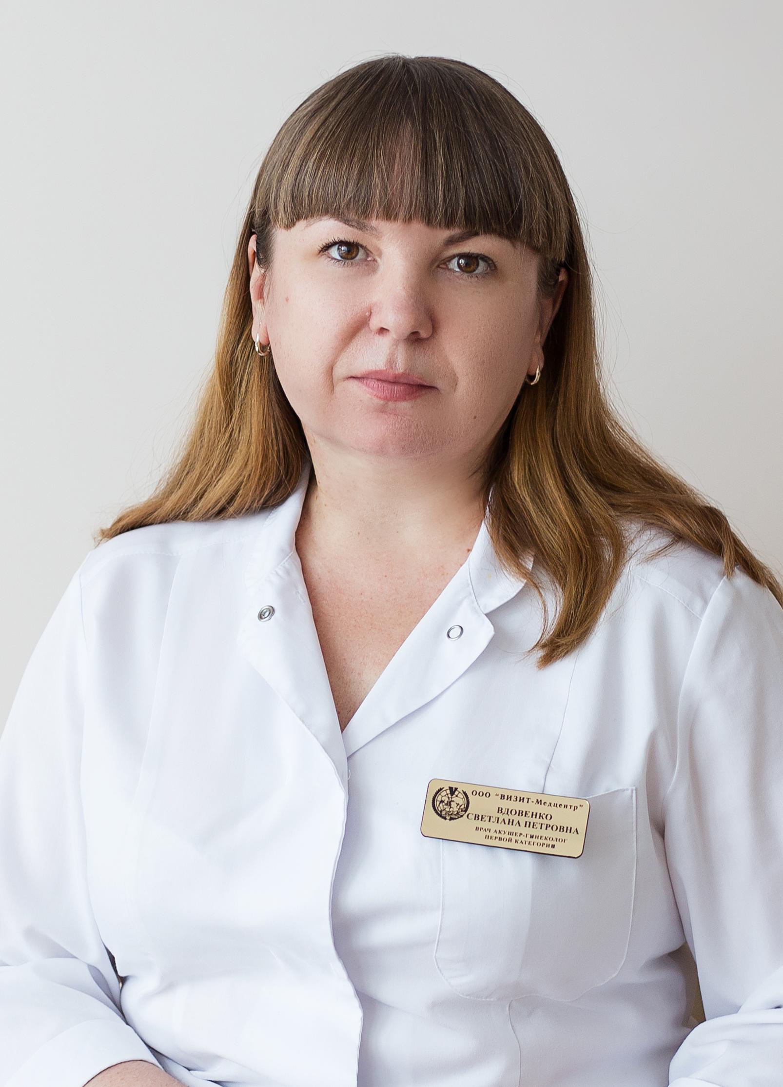 Вдовенко Светлана Петровна :