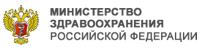 Министерство здравохранения Российской Федерации