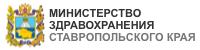 Министерство здравохранения Ставропольского края